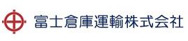 富士倉庫運輸株式会社